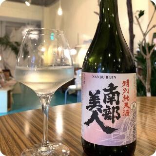 日本酒 南部美人 特別純米(岩手)