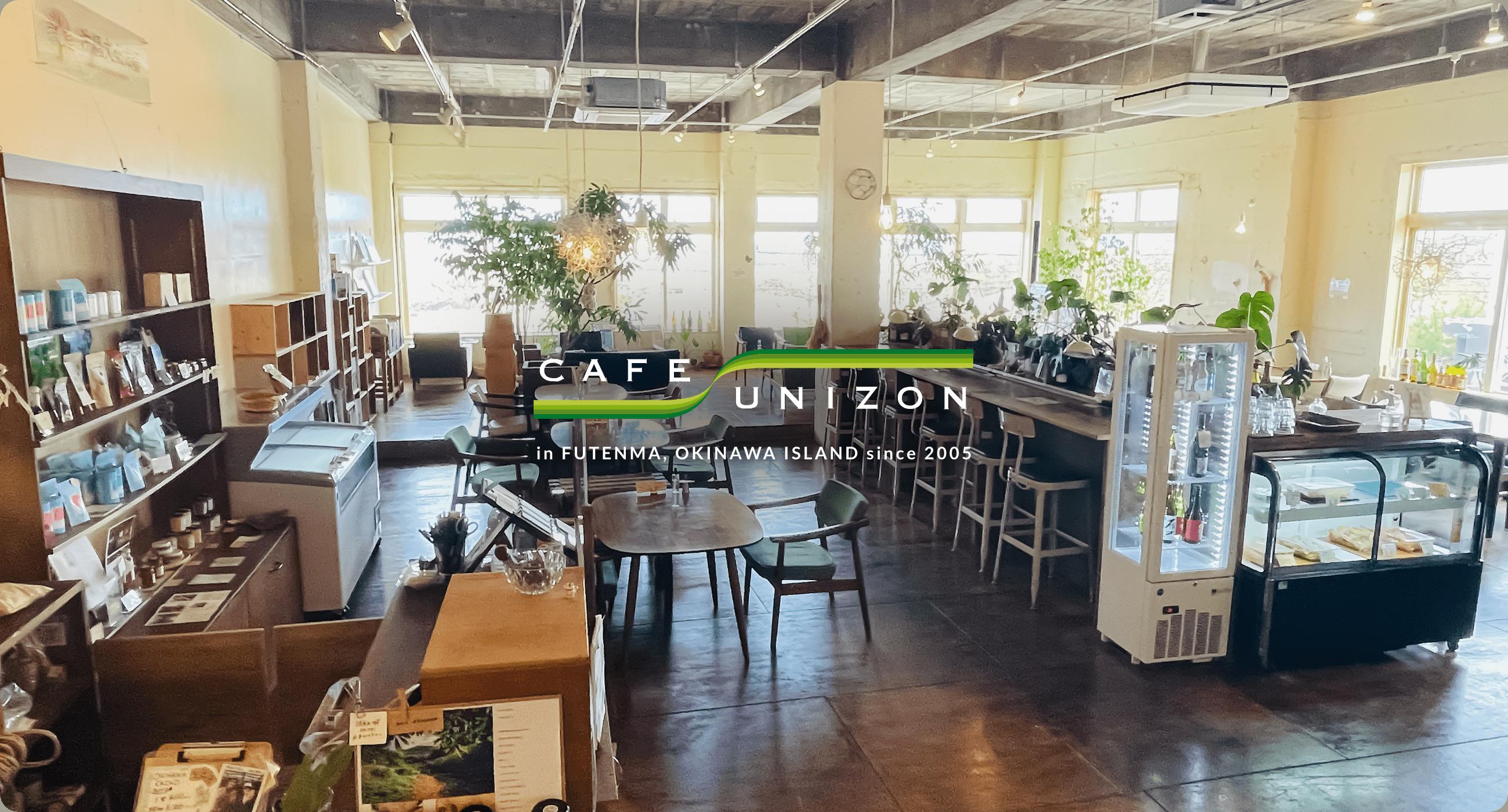 CAFE UNIZON【カフェユニゾン】